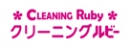 CLEANING+ruby